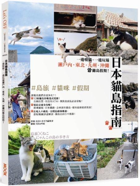 日本貓島指南:一邊吸貓,一邊玩遍瀨戶內‧東北‧九州‧沖繩的離島假期!【城邦讀書花園】