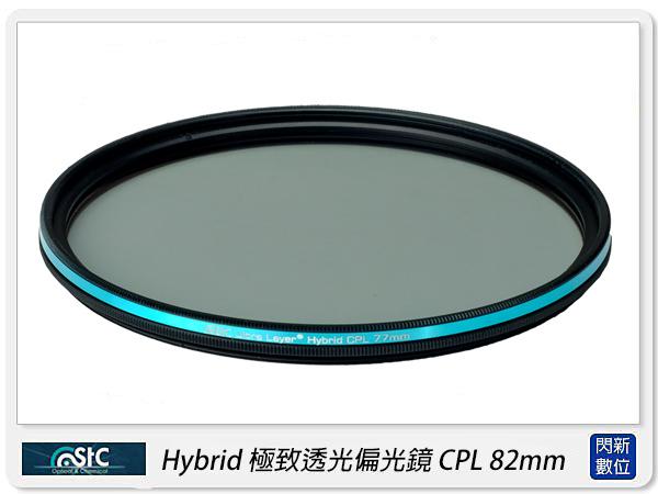 送USB 小米風扇~ STC Hybrid 極致透光 偏光鏡 CPL 82mm(82,公司貨)高透光