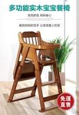 餐椅兒童餐桌椅子便攜可折疊bb凳多功能吃飯座椅嬰兒實木餐椅 YXS小宅妮
