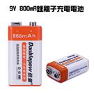 9V 800mA鋰離子充電電池單入裝現貨...