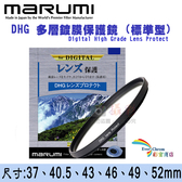 御彩數位@Marumi DHG LP 保護鏡 37 40.5 43 46 49 52 mm 多層鍍膜 標準款 日本製公司貨