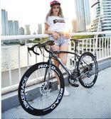 自行車男公路賽單車活飛彎把肌肉雙碟剎實心胎學生女成人   潮流前線