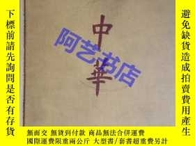 二手書博民逛書店1912年初版罕見Recent Events and Present Policies in China 《中華》