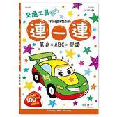 連一連著色:交通工具【著色本】(C0210002)