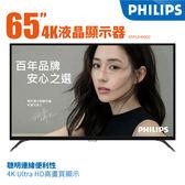 送基本安裝 PHILIPS飛利浦 65吋 4K 低藍光平面LED顯示器+視訊卡 65PUH6002