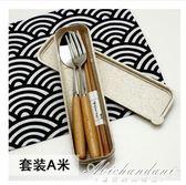 創意木柄勺叉筷套裝便攜餐具盒裝不銹鋼學生兒童天然木質 黛尼時尚精品