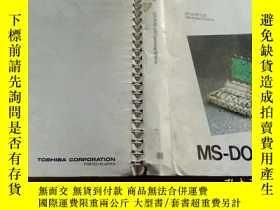 二手書博民逛書店TOSHIBA MS-DOS3.30 Operating罕見Sy