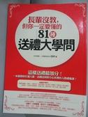 【書寶二手書T5/心理_KFV】長輩沒教,但你一定要懂的81種送禮大學問_趙峰