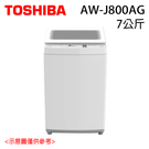 限量【TOSHIBA東芝】7公斤 沖浪洗淨 定頻洗衣機 AW-J800AG 送基本安裝+免運費