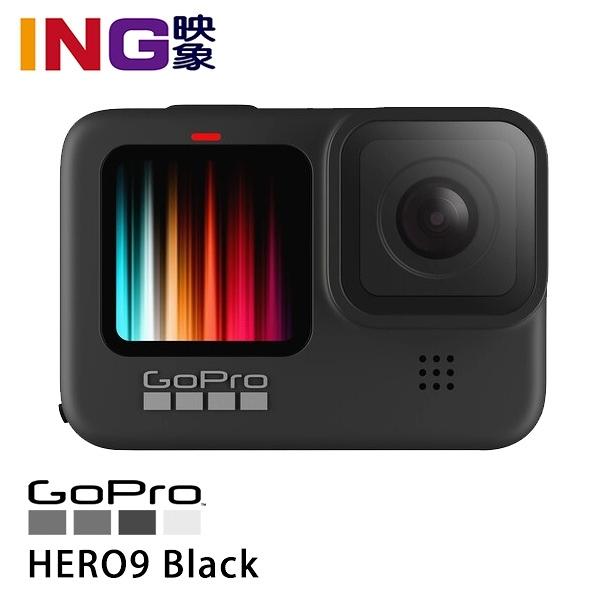 【2/9止好禮2選一】GoPro HERO9 Black 防水相機 台閔公司貨 運動攝影機 HERO 9 Vlog 10米防水