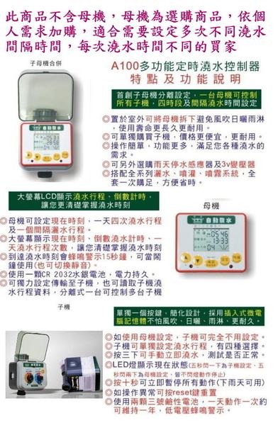 【綠藝家】A01小陽台自動澆水系統(自動澆水器.自動撒水器)