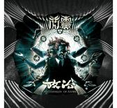 閃靈 政治 台語版 CD 免運 (購潮8)
