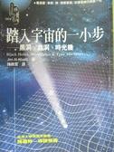 【書寶二手書T2/科學_JPM】踏入宇宙的一小步_Jim Al-Khalili著 , 陳雅雲