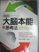 【書寶二手書T2/心理_HRF】喚醒大腦本能的思考法_米山公啟