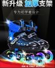 溜冰鞋兒童全套套裝旱冰輪滑鞋男童女童小孩中大童初學者可調CY『小淇嚴選』