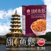 【味一食品】旗魚鬆(高雄蓮池潭款) 200g/盒