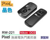 數配樂 Pixel 品色 RW-221 無線快門遙控器 公司貨 Nikon DC0 D700 D800 D3 D4