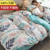 純棉 床包被套組 四件套可愛床單卡通床笠床上用品【極簡生活】