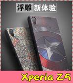【萌萌噠】SONY Xperia Z5 E6653 (5.2吋)卡通浮雕保護套 彩繪塗鴉 3D風景 立體超薄 矽膠套 手機殼