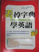 【書寶二手書T6/語言學習_NSH】丟掉字典學英語_古川昭夫、河手真理子