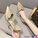 熱賣中跟涼鞋 2021春季新款百搭尖頭女鞋仙女風高跟鞋粗跟中跟包頭一字扣涼鞋女 coco