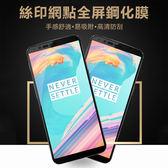 絲印網點 一加5T OnePlus 5T 手機鋼化膜 玻璃貼 滿版 全屏覆蓋 不碎邊 高清 強力吸附 螢幕保護貼