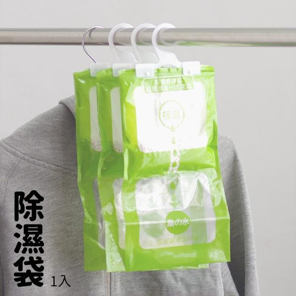 可掛式除濕袋 除濕包 強力吸溼防潮袋1入 衣櫃防潮乾燥劑【SV6436】 HappyLife