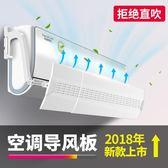 冷氣擋風板通用空調擋風板罩空調導風風冷氣通用空調擋板月子防直吹 限時八折 最后一天