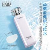 日本 HABA 保濕滲透機能水180ml【小三美日】