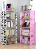 簡易書架落地置物架學生用書櫃小書架桌上兒童簡約現代收納儲物櫃 【7月爆款】LX