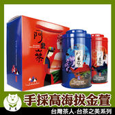 台灣茶人 手採高海拔烏龍  超值茶葉禮盒(台茶之美阿里山組)