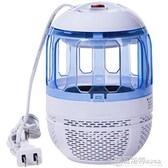 滅蚊燈家用室內防捕蚊插電式一掃光靜音驅蚊神器無輻射臥室吸蚊子夏洛特
