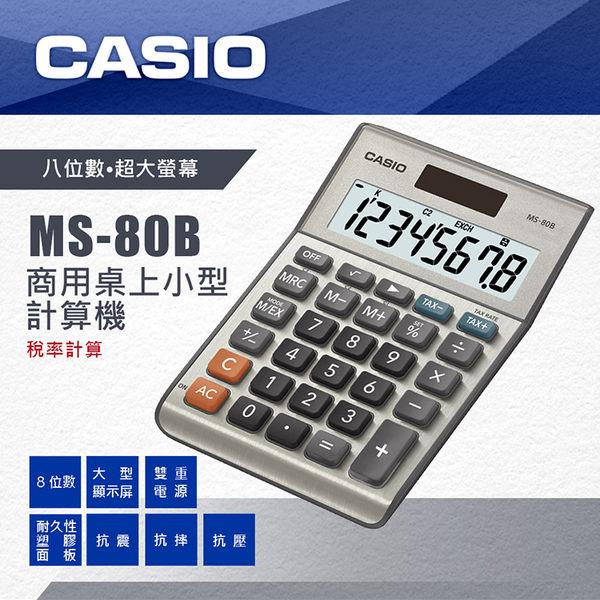 CASIO 卡西歐 計算機專賣店 MS-80B 迷你桌上型商業計算機 超大顯示屏