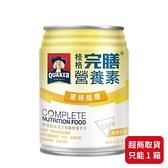 【桂格完膳】營養素-原味低糖250mLx24罐/箱