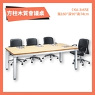 CKA-3x6SE 方柱會議桌 水波紋 洽談桌 辦公桌 不含椅子 學校 公司 補習班 書桌 多功能桌 桌子