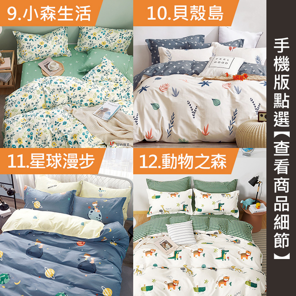 雙人床包【精梳純棉-多款可選】含兩件枕套 100%精梳棉 戀家小舖台灣製