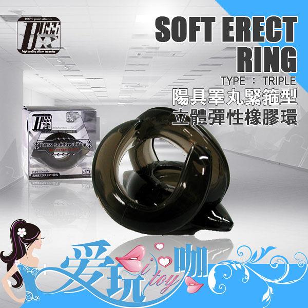【陽具睪丸緊箍型】日本 MODE DESIGN 立體彈性橡膠環 BOSS SOFT ERECT RING TYPE TRIPLE 屌環