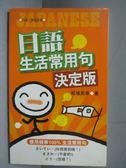 【書寶二手書T1/語言學習_OKC】日語生活常用句決定版_拓植美幸