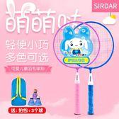 兒童羽毛球拍雙拍2支裝初學耐用型小學生幼兒園男女寶寶球類玩具
