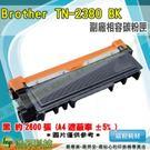 TN-2380 黑色 相容匣X4