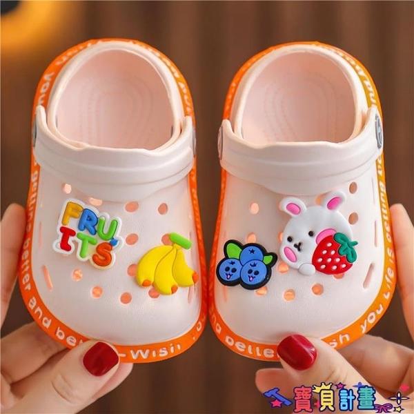 兒童拖鞋 兒童洞洞鞋夏男女童可愛防滑軟底寶寶嬰幼兒中小童小孩包頭涼拖鞋寶貝計畫 上新