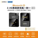 COMICA BoomX-D D1 2.4G無線麥克風一對一 (3.5mm接口版)