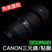 Canon 大三元 鏡頭貼膜 無痕 相機貼膜 已切割好完美服貼 碳纖維 / 皮革紋 / 拉絲黑  16-35
