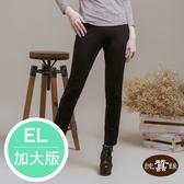 【岱妮蠶絲】百搭實穿修身蠶絲內搭長褲(黑色) EL加大