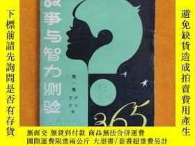 二手書博民逛書店故事與智力測驗365罕見第一集Y10657 尹明,艾克編 文化藝術出版社 出版1984