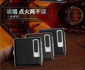 煙盒不銹鋼防壓香菸USB充電打火機一體16支裝免運直出 交換禮物