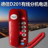 電話 D201壁掛式小分機電話機座機迷你有線夜光來鈴燈電梯客房掛機 巴黎春天