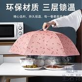 飯菜罩冬季保溫罩折疊防塵食物保溫罩【極簡生活】