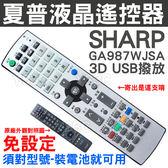 (3D USB 網路)SHARP夏普液晶電視遙控器 GA987WJSA GA917WJSA GA666 GA868 GA834