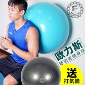 Funsport 歐力斯體適能健身球(75cm)送打氣筒(抗力球/運動球)動感綠